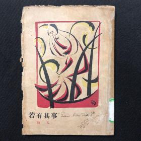 1929年新文学【若有其事】许钦文著 毛边本