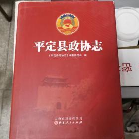 平定县政协志