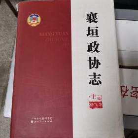 襄垣政协志