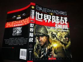 世界战争秘闻  +世界陆战 2册
