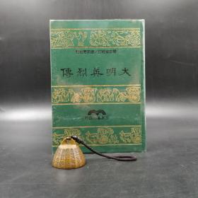 台湾三民版  杨宗莹 校订;缪天华 校阅《大明英烈传》(布面精装)