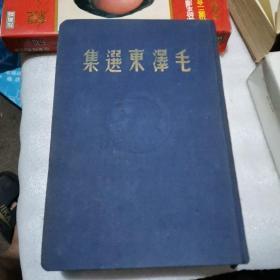 毛泽东选集(1948年 东北书店版)