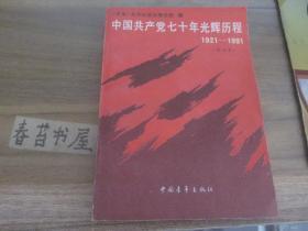 中国共产党七十年光辉历程【1921---1991】