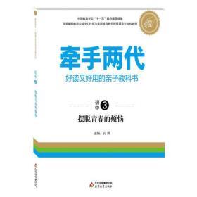 牵手两代·好读又好用的亲子教科书  摆脱青春的烦恼(初中③)
