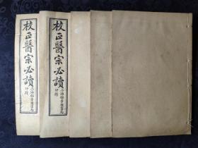 17799民国三年石印本《校正医宗必读》一套五册全!