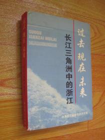 过去 现在 未来 · 长江三角洲中的浙江