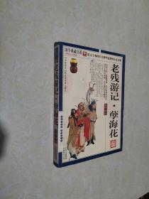 青花典藏:老残游记·孽海花(珍藏版)
