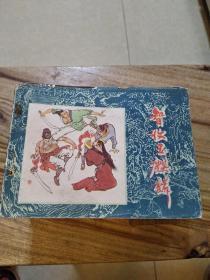 连环画  智收玉麒麟    水浒故事  1983年一版一印