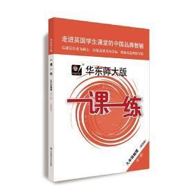 2019秋一课一练·九年级物理(全一册)(增强版)