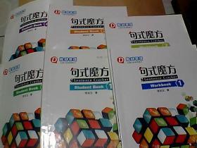 能动英语:句式魔方 全六册