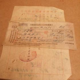 民国时期 中国银行重庆分行用笺 货号101