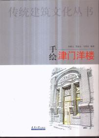 传统建筑文化丛书 手绘津门洋楼