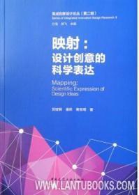 集成创新设计论丛(第二辑) 映射:设计创意的科学表达 9787112247400 方海 胡飞 中国建筑工业出版社 蓝图建筑书店