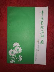 老版经典:中医药防治肿瘤(附中医治疗癌症验案)1982年版!