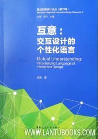 集成创新设计论丛(第二辑) 互意:交互设计的个性化语言 9787112245789 方海 胡飞 中国建筑工业出版社 蓝图建筑书店