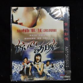 影视光盘289【惊心动魄 钟丽缇】一张DVD简装