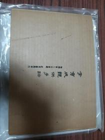 李秀成亲供手迹/附单行本:李秀成亲供考——杨家骆 撰