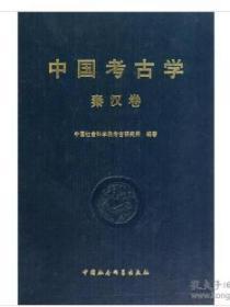 中国考古学(秦汉卷)