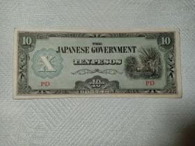 日本二战时期纸币 1943年日占菲律宾纸币 10 PESOS 大日本帝国政府发行 编号PD 带水印 保老包真 1942——1945年菲律宾被日本占领,仅发行使用三年 赠钱币保护袋