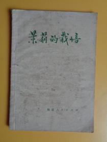 1978年1版1印《茉莉的栽培》