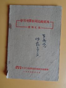 1960年《学习毛泽东同志的文风》(资料汇集)【中国人民解放军9709部队政治部宣传处编印】