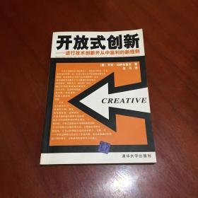 开放式创新:进行技术创新并从中赢利的新规则