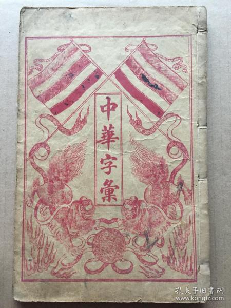 有五色旗与双狮的《中华字汇》