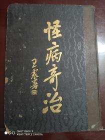 民国18年初版大16开精装《怪病奇治》全一册