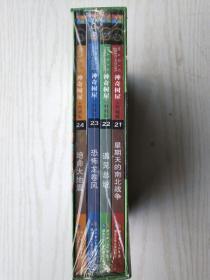 神奇树屋典藏版:有声书第6辑  (21-24册赠中英文双语原版CD)