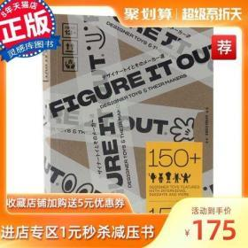 Figure it Out!-Designer Toys and Their Makers 想清楚 设计师玩具制造商 玩具收集收藏 艺术类设计书籍