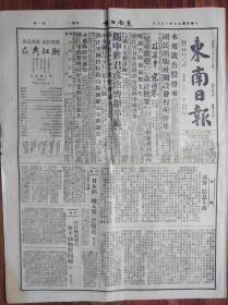 东南日报【民国29年10月7日,同盟国对阵轴心国,我军步步进展】