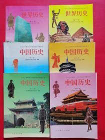 正版 九年义务教育三年制初级中学教科书 中国历史 第一、二、三、四册,世界历史第一、二册(全六册)