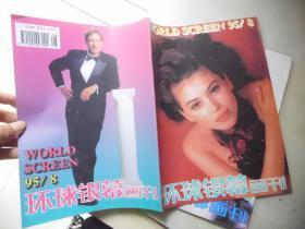 环球银幕画刊 1995年第8期