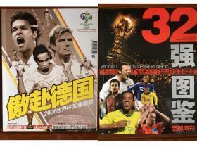 傲赴德国 32强图鉴 2本合售 2006德国世界杯特刊 足球周刊增刊