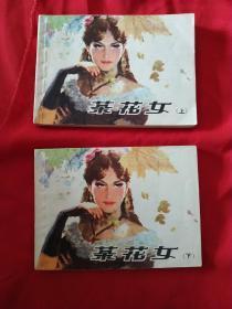 连环画   茶花女(上、下)