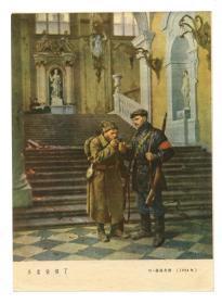 16开彩色绘画插页《冬宫占领了》(B.谢洛夫作)