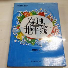 R166717 穿过地平线·中国小学生基础阅读丛书(一版一印)(有读者签名)