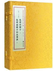 地理四弹子 地理铅弹子砂水要诀线装3册天星地理风水周易命理书籍
