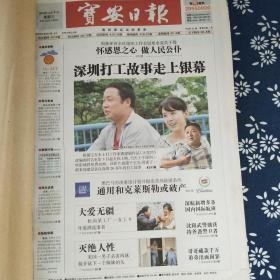 宝安日报 2009年4月(1-30日)