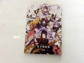 R168525 刀剑乱舞--官方漫画集·初阵(一版一印)