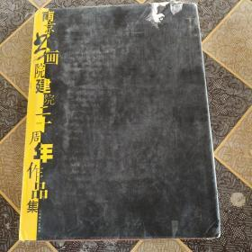 南京书画院建院20周年作品集