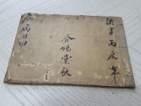 中医手抄本1,疗病日甲(道医),扉页开写时洪宪丙辰年和后页写好时民国五年,都是1916年,罕见。