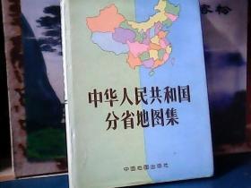 中华人民共和国分省地图集  (精装)