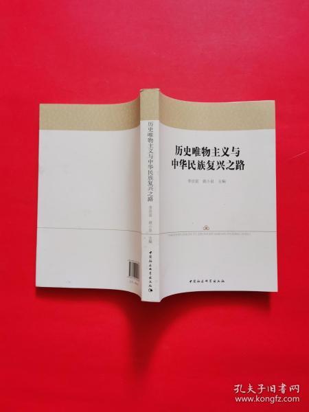 历名唯物主义与中华民族复兴之路