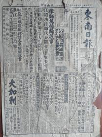 东南日报【民国26年7月21日,卢沟桥抗战激烈】