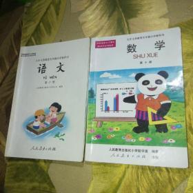 九年义务教育五年制小学教科书第十册语文、数学(两本和售)