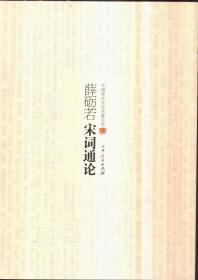 中国学术文化名著文库 薛砺若宋词通论