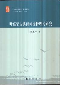 叶嘉莹古典诗词诠释理论研究