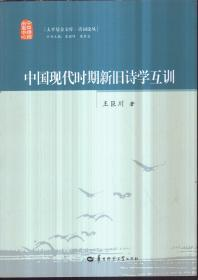 中国现代时期新旧诗学互训