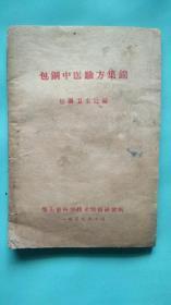 包钢中医验方集锦各种秘方验方单方(从第7页开始)原书